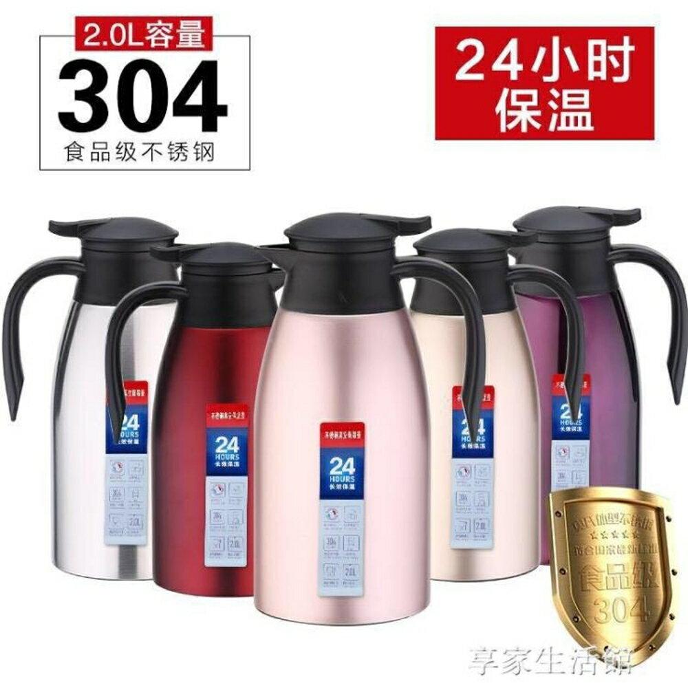 免運 304不銹鋼歐式真空保溫壺家用保溫瓶熱水瓶保溫水壺暖瓶大容量2升