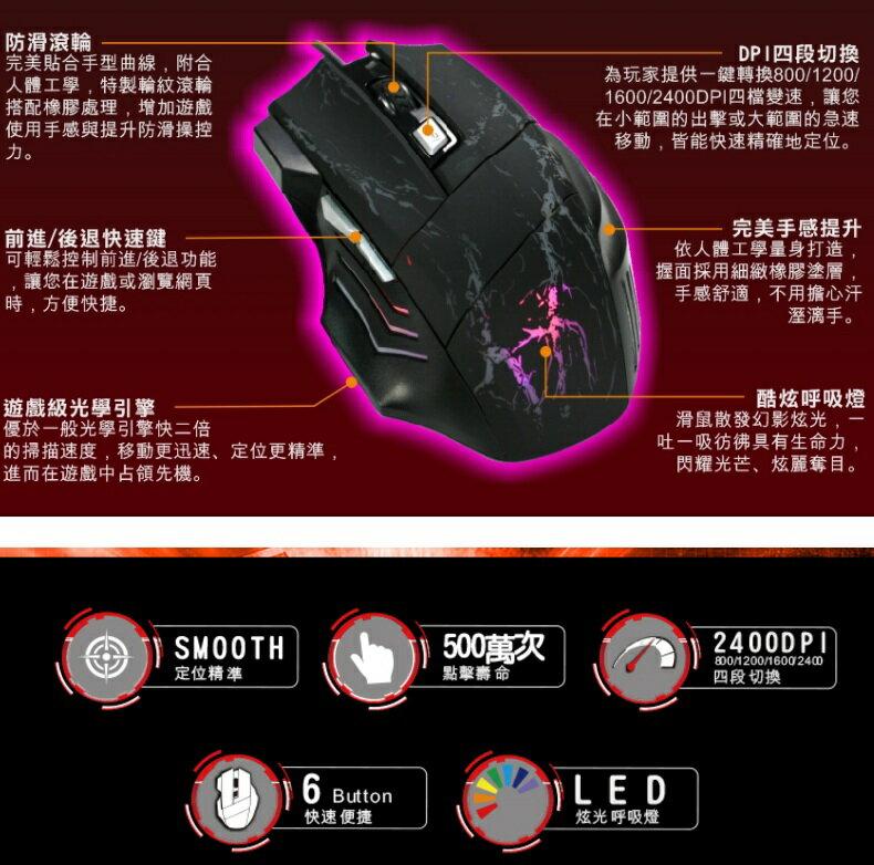 滑鼠 耐嘉 KINYO GKM-802 闇夜之刃電競專用滑鼠 電腦周邊 電競周邊 電競滑鼠 有線滑鼠 USB接頭 3