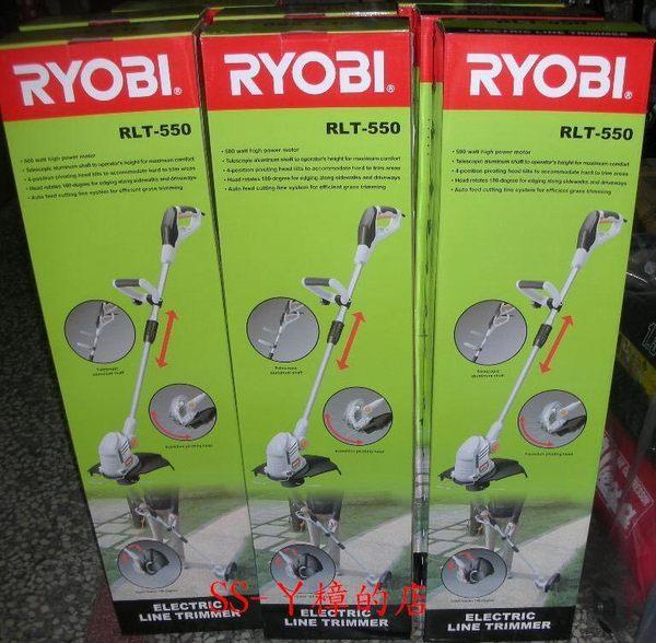 RYOBI 良明 RLT-550 手提電動割草機/除草機/修草機(插電式110V)-單台