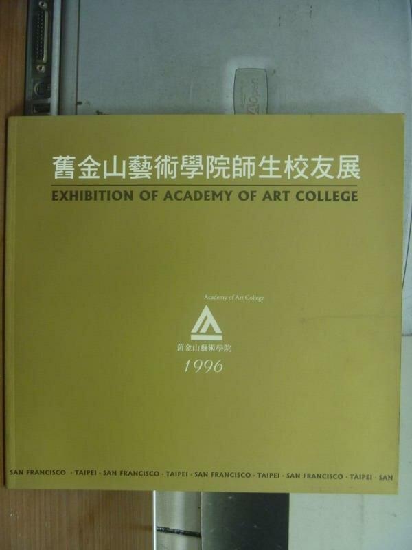 【書寶二手書T3/藝術_PCD】舊金山藝術學院師生校友展_陳淑珍_1996年10月