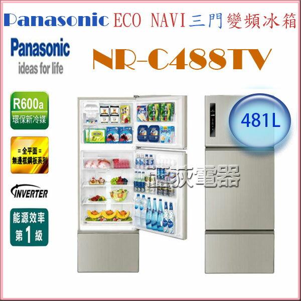 預購【國際 ~蘆荻電器】 全新481公升【Panasonic 國際牌ECO NAVI三門變頻電冰箱】NR-C488TV另售