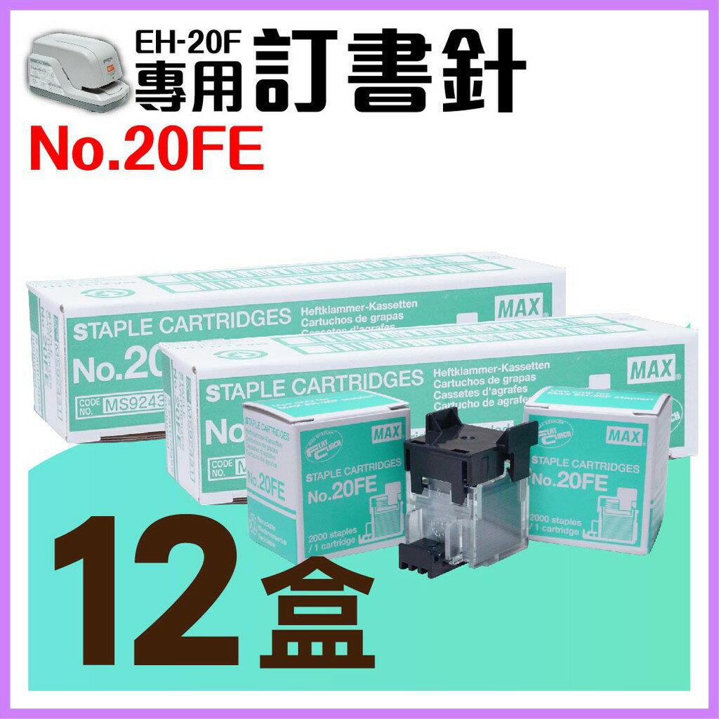【勁媽媽】電動訂書機 No.20FE訂書針【十二盒】(每盒2000支入) MAX EH-20F專用釘書針 釘書機