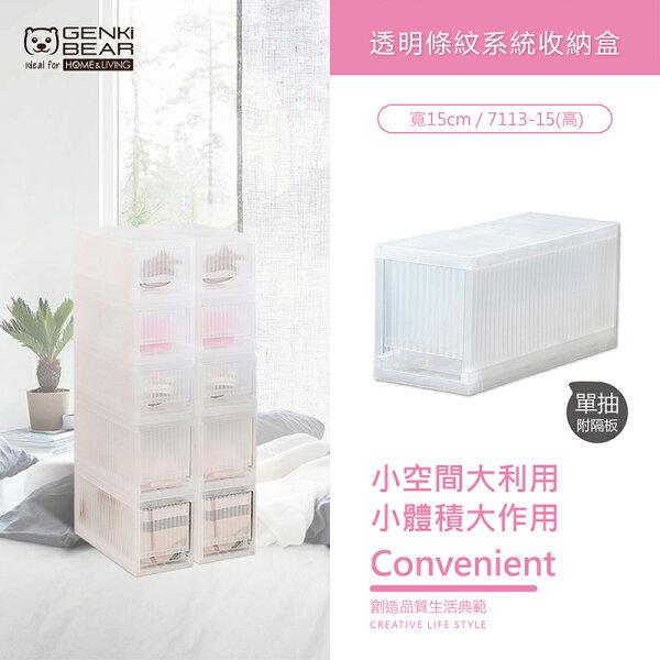 GENKIBEAR透明條紋系統收納盒-7113-15(高)