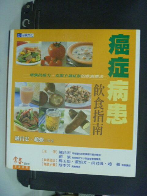 【書寶二手書T3/醫療_NJV】癌症病患飲食指南_鍾昌宏等