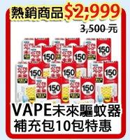 當月強檔推薦✨✨【VAPE】未來驅蚊器150日補充包 超長效 10包特惠-family2日本生活精品館-居家生活推薦