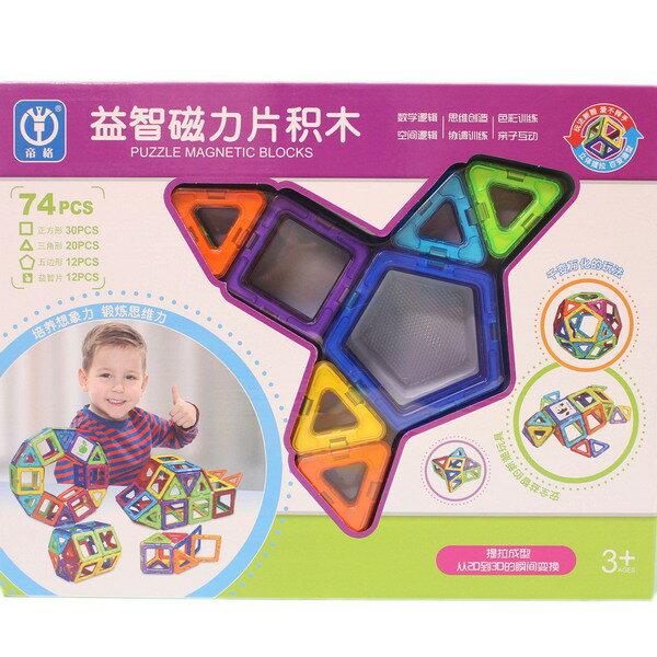 帝格益智磁力片積木74PCS磁性積木3322一盒入{促1800}立體提拉百變造型益智玩具磁性建構片磁力建構片磁力積木~CF129266