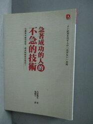 【書寶二手書T5/勵志_NGA】急著成功的人的不急的技術_吉田典生