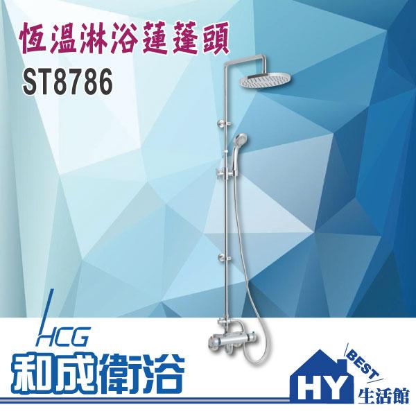 HCG 和成 ST8786 恆溫淋浴蓮蓬頭 -《HY生活館》水電材料專賣店