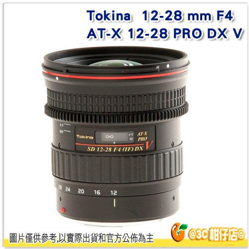 送拭鏡紙+錄影追焦環 TOKINA AT-X 12-28 PRO DX V 12-28mm F4 廣角 變焦鏡頭 立福公司貨 2年保