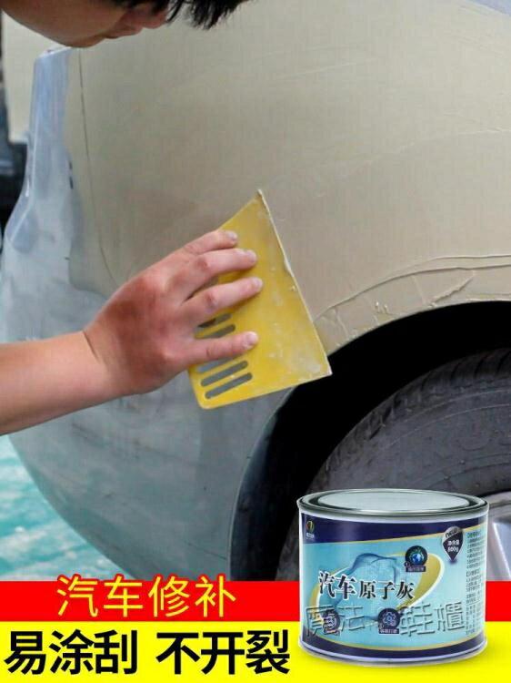 汽車膩子膏鈑金快干原子灰合金修補油灰車用補土固化劑
