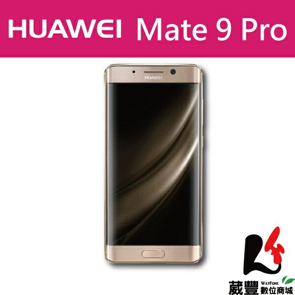 【贈32G記憶卡+摩卡壺】HUAWEI Mate 9 Pro 6G/128G Leica 雙鏡頭 5.5吋智慧型手機 【葳豐數位商城】