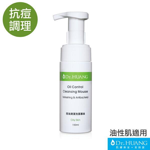 【Dr.HUANG黃禎憲】控油清潔洗面慕絲(150ml)