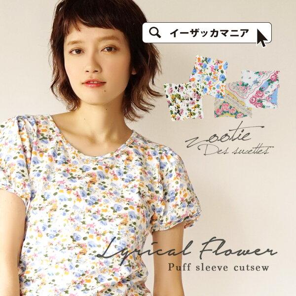 日本必買女裝e-zakka碎花紋休閒短袖T恤-免運代購