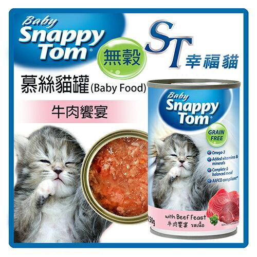 【力奇 】ST幸福貓 慕絲貓罐(Baby Food)-牛肉饗宴150g-32元>30罐可超取 (C002D23)