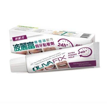 波麗富假牙黏著劑 橄欖油配方40G/條★愛康介護★