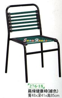╭☆雪之屋居家生活館☆╯P297-18扁條健康椅休閒椅躺椅
