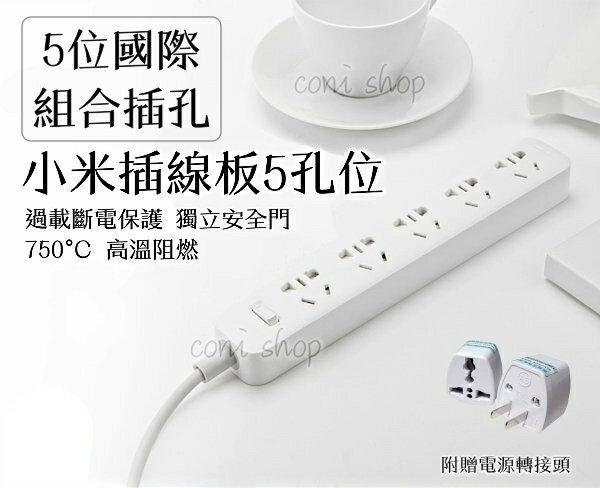 coni shop:【conishop】小米插線板5位國際組合插孔5孔擴充USB充電頭萬用插座充電智能插座手機快充延長線