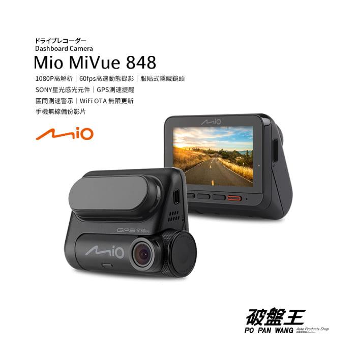 Mio MiVue 848 GPS 行車記錄器【贈 安裝+16G】Sony感光 WiFi備份更新 高速錄影 區間測速【可支援A50後鏡頭】破盤王 台南