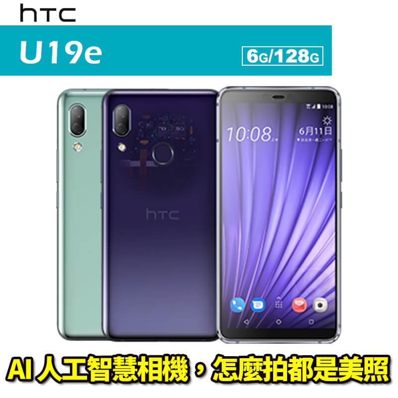 HTC U19e 6G/128G 攜碼亞太4G上網月租方案 手機優惠 0利率 免運費