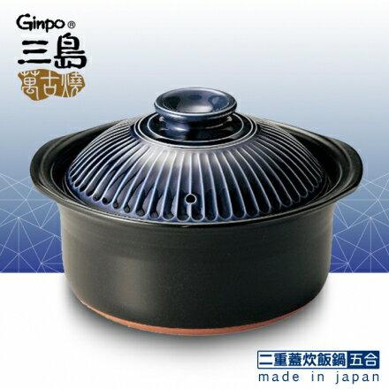 【日本萬古燒】銀峯GINPO二重蓋五合炊飯鍋/菊花砂鍋(琉璃藍)‧日本製