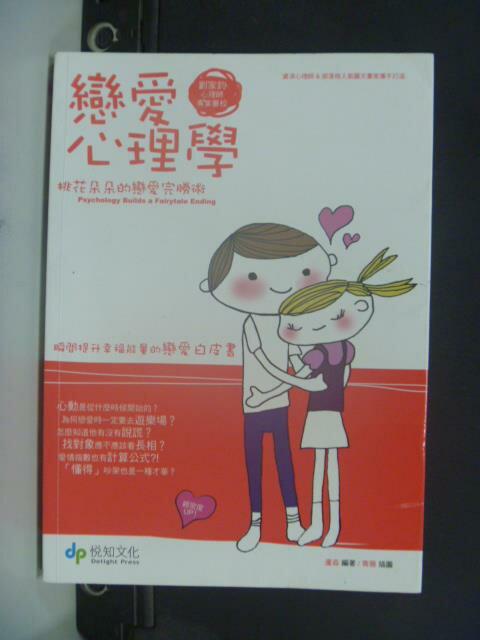 ~書寶 書T5/心理_GNY~戀愛心理學~~桃花朵朵的戀愛完勝術_蘆淼