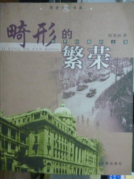 【書寶二手書T8/歷史_QHI】畸形的繁榮:租界時期的上海_陸其國