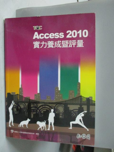 ~書寶 書T8/電腦_QJH~Access 2010實力養成暨評量_電腦技能基金會