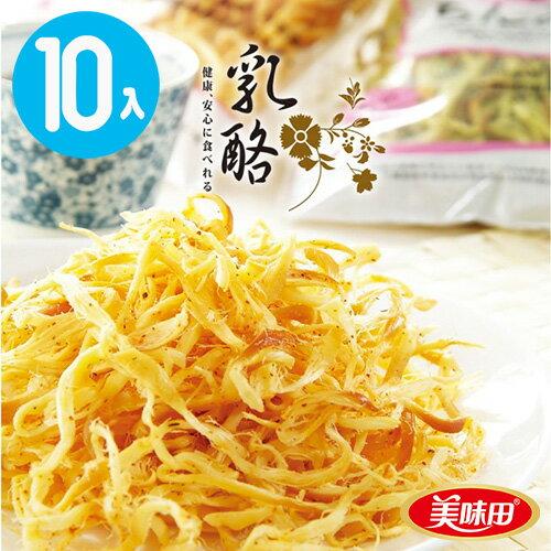 牛乳鮮絲 乳酪絲 (原味、辣味、香椿、芥末、乳酪燒) 80g 10入/組【美味田】