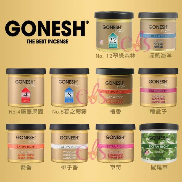 GONESH精油線香 空氣清新芳香膠罐/車香罐 78g 多款供選 ☆艾莉莎ELS☆