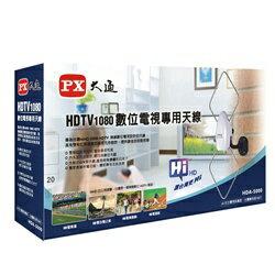 PX 大通 HDTV 數位電視高畫質天線 HDA-5000【三井3C】