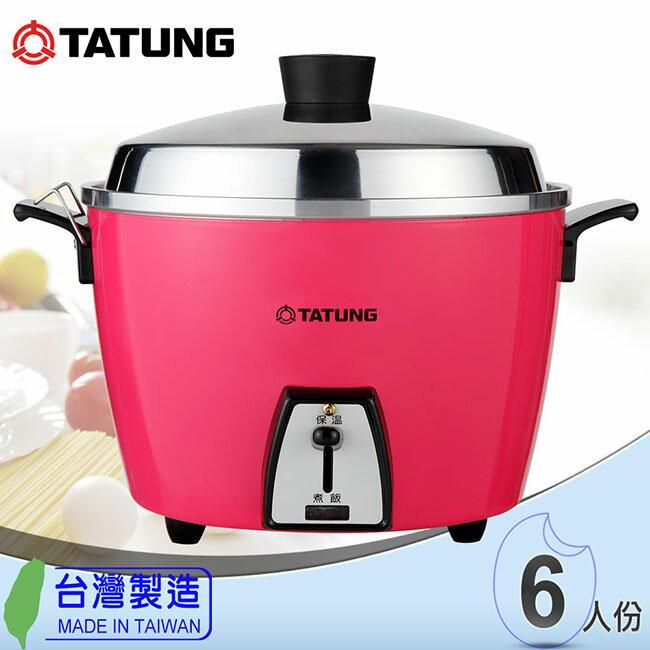 【大同TATUNG】6人份不鏽鋼內鍋電鍋。桃紅 TAC-06L-DI