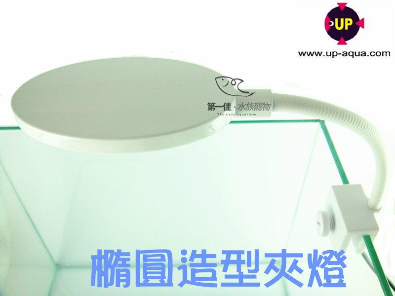 [第一佳 水族寵物] 台灣雅柏UP Mini-Light LED 橢圓造型夾燈 全白燈 [平行夾 (4燈) -白]