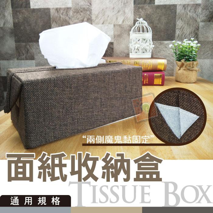 ORG《SD1232d》棉麻高 ~面紙收納盒 紙巾收納盒 面紙盒 抽取式衛生紙 收納盒 置物盒 紙巾盒 衛生紙盒 裝飾