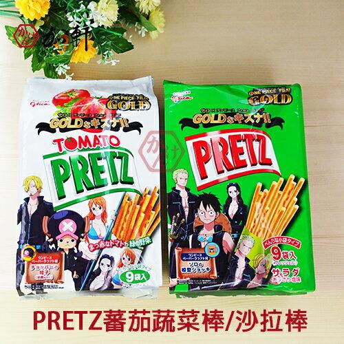 《加軒》 日本GLICO固力果海賊王PRETZ蕃茄蔬菜棒/沙拉棒 9袋入(效期2017.05.31)