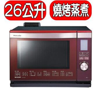 《特促可議價》SHARP夏普【AX-MX3T-R】水波爐