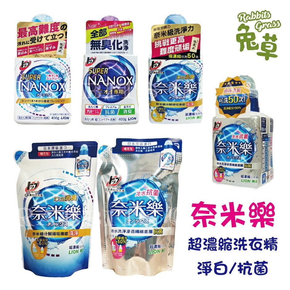 日本獅王 LION 奈米樂超濃縮洗衣精 400g 450g 500g 補充包 瓶裝