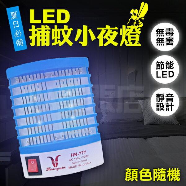 Led捕蚊燈 驅蚊燈 迷你滅蚊燈 滅蚊器 捕蚊達人 防蟲 電蚊 小夜燈 可開關 方形