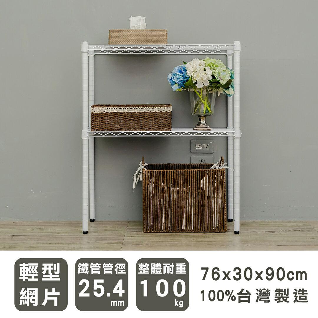 收納架 收納櫃 層架 76x30x90cm輕型二層烤白波浪架 dayneeds