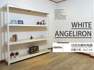書櫃 櫃子 系統櫃 鞋櫃 收納櫃 衣櫃 白色免螺絲角鋼 (6x1x6_4層)【空間特工】W6010641