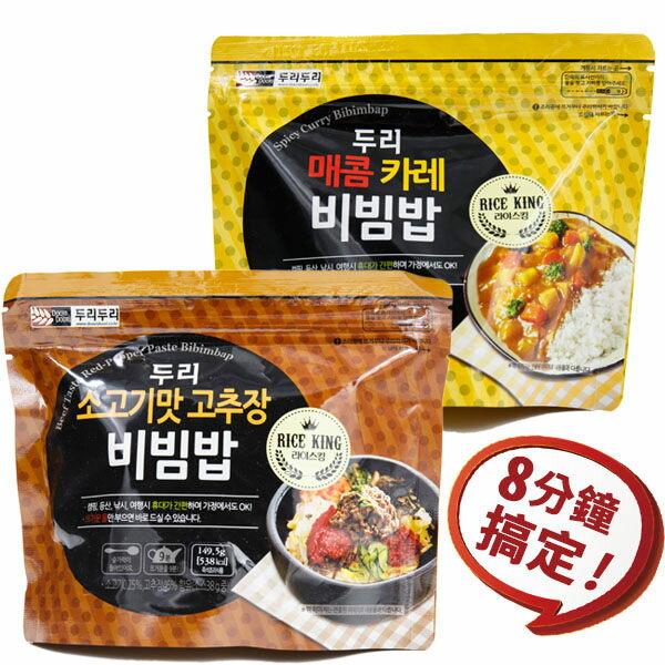 韓國 DOORI DOORI 石鍋拌飯 牛肉 咖哩 即食石鍋拌飯【AN SHOP】