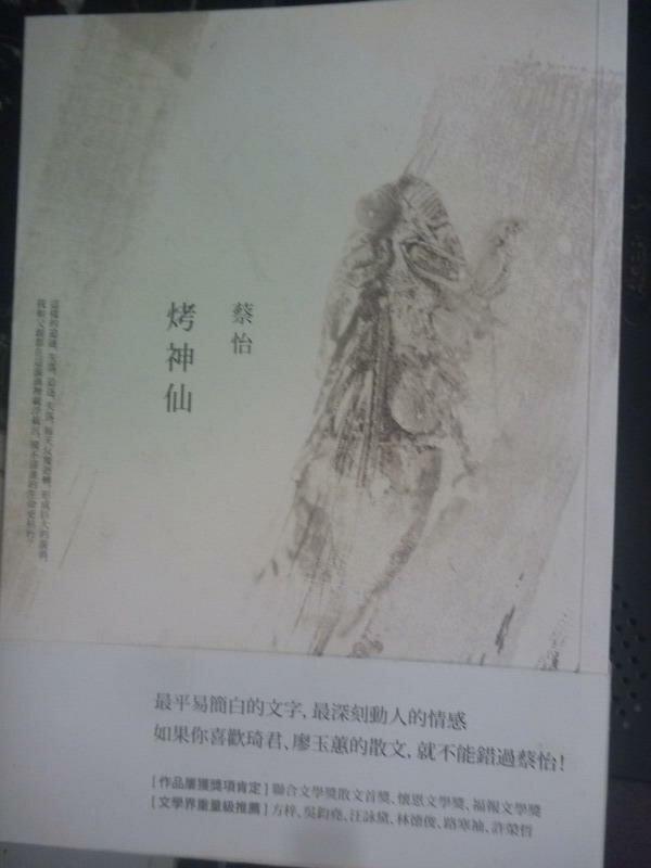 【書寶二手書T6/短篇_ION】烤神仙_蔡怡