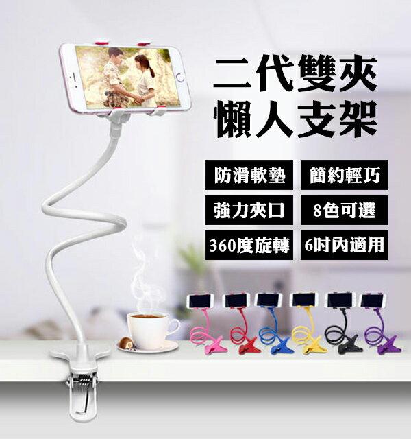 【coni chop】二代雙夾懶人支架 七色可選 批發價39元htc sony apple所有手機都能使用(現貨)