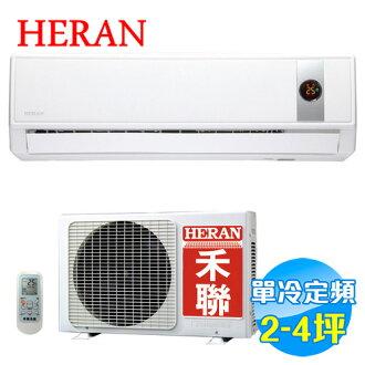 禾聯 HERAN 單冷 定頻 一對一分離式冷氣 HI-23G / HO-232