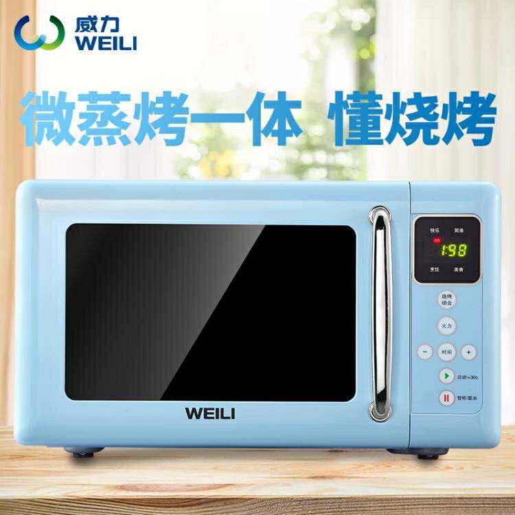威力20PG31-L微波爐家用烤箱一體機 智慧轉盤多功能微蒸烤一體機 MKS麻吉好貨