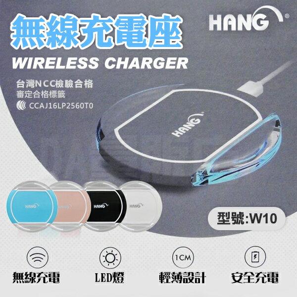 《3C任選三件9折》NCC合格 HANG W10 無線 充電 充電板 充電盤 小夜燈 蘋果 三星 可用 多色可選