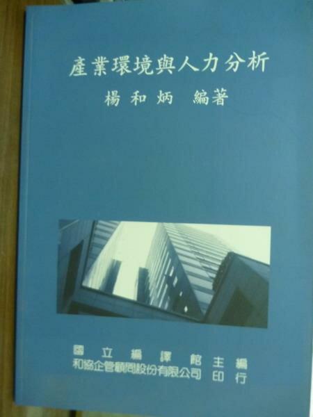 【書寶二手書T5/大學商學_PNC】產業環境與人力分析_楊和炳
