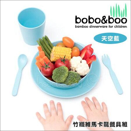 ✿蟲寶寶✿【澳洲bobo&boo】讓寶寶愛上吃飯飯~天然竹纖維無毒安全馬卡龍兒童餐具-天空藍