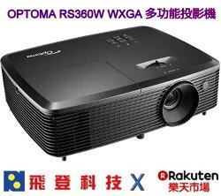 Optoma RS360W 奧圖碼 WXGA 商務投影機 加送HDMI線  3600高流明 支援藍光3D USB供電
