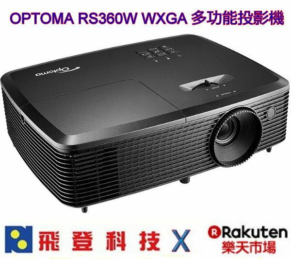 OptomaRS360W奧圖碼WXGA商務投影機加送HDMI線3600高流明支援藍光3DUSB供電