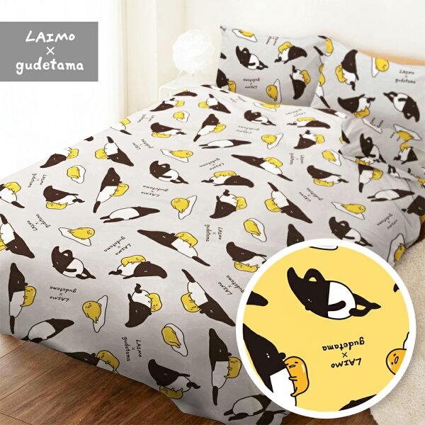 享夢城堡:【享夢城堡】雙人加大床包涼被四件式組-蛋黃哥X馬來貘-黃.灰